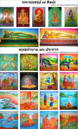 ภาพรวมศิลปะ บนผ้าไหมไทย ขนาด 1x1 เมตร แบ่งเป็น 2 ชุด  ชุดแรกเป็นศิลปะพระพุทธรูปปางต่างๆ 7 ภาพ ชุดสองเป็นภาพเขียนพุทธทำนาย 16 ประการ ภาพทั้งหมดติดอ