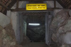 ทางเข้าถ้ำ