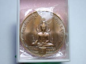 เหรียญสมเด็จองค์ปฐม เนื้อทองแดง วัดท่าซุง หน้า
