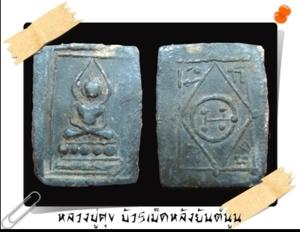ล.ป.ศุข บัว 5 เม็ดหลังยันต์นูน ชินตะกั่ว