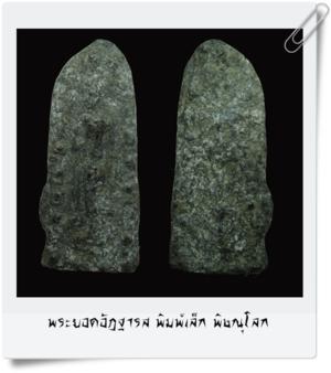 ยอดอัฎฐารส พิมพ์เล็ก เนื้อชินเขียว กรุพระศรีรัตนมหาธาตุ พิษณุโลก