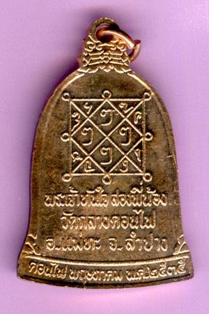 พระเจ้าทันใจ (หลวงพ่อทันใจ) รุ่น3 พ.ศ. 2515  สามเหลี่ยม (2)