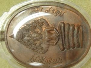 เหรียญนาคปรก 8 รอบ พิมพ์นิยมสระอุยาว โค้คอิ เนื้อทองแดง หลวงปู่ทิม (หน้า)