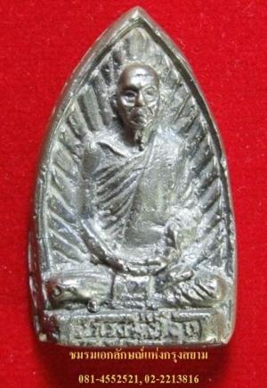 เหรียญหล่อหลังเตารีด หลวงพ่อโอด วัดจันเสน (หน้า)