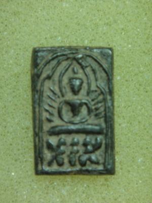 พระซุ้มรัศมี พิมพ์สี่เหลี่ยม หลวงปู่ศุข วัดปากคลองมะขามเฒ่า (หน้า)
