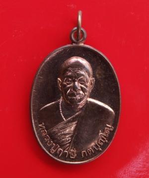 เหรียญทองแดง  รุ่น  ๒