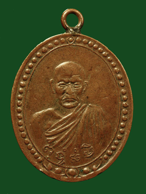 เหรียญ ท่านพ่อสุ่น วัดปากน้ำแหลมสิงห์ รุ่นแรก