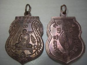 เหรียญเสมาปี2550