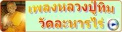 เพลงหลวงปู่ทิม วัดละหารไร่logo
