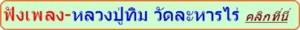 เพลงหลวงปู่ทิม วัดละหารไร่logo๘