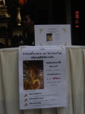 ชวนสร้างพระประธานด้วยกันนะ บัญชีออมทรัพย์เลขที่  427-0-14377-0  ธนาคารกรุงไทยสาขานิคมคำสร้อย ชื่อบัญชี  พระวีระ  จันทะวังโส (เพื่อสร้างพระประธาน)