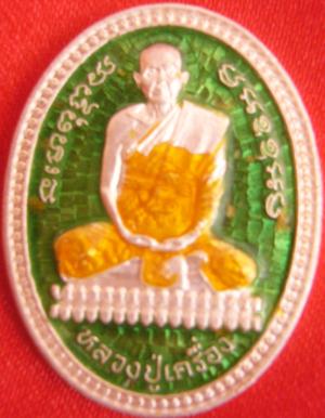 เหรียญไข่ลงยา หลวงปู่เครื่อง สุภทฺโท2