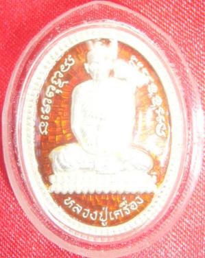 เหรียญไข่ลงยา หลวงปู่เครื่อง สุภทฺโท4