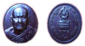 เหรียญไข่หน้าใหญ่ หลวงปู่เครื่อง สุภทฺโท