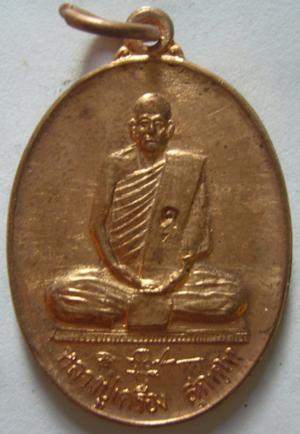 เหรียญรูปไข่หลังลายเซ็น หลวงปู่เครื่อง สุภทฺโท ปี 37