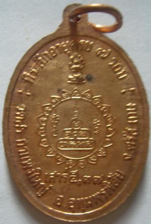 เหรียญรูปไข่หลังลายเซ็น หลวงปู่เครื่อง สุภทฺโท ปี 37 หลัง