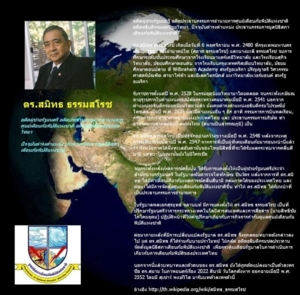 Profile Dr.สมิทธ