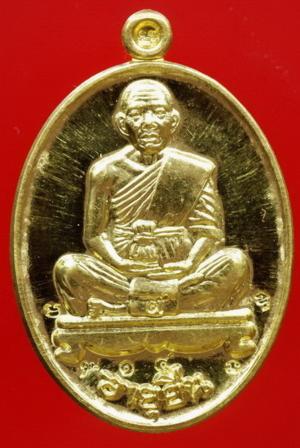 เหรียญอายุยืนทองคำ หลวงพ่อคูณ