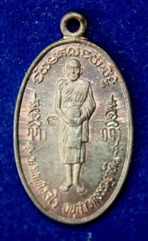 เหรียญอุ้มบาตร เนื้อลูกแก้ว หลวงปู่ชื้น