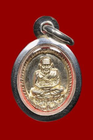 เหรียญหลวงปู่ทวดเปิดโลก เนื้อเงิน หลวงปู่ชื้น