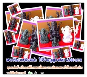 พิฆเณศวร พม่า