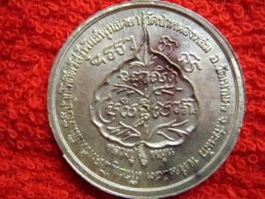 เหรียญโภคทรัพย์ หลวงปู่หมุน