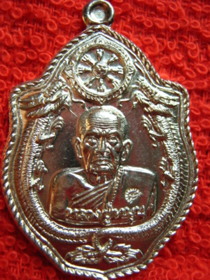 เหรียญมังกร หลวงปู่หมุน
