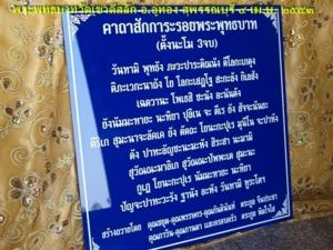 AuThong Trip201004 003