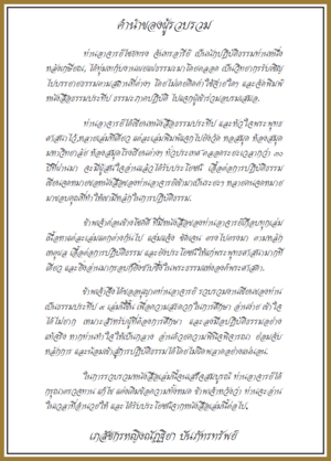 คำนำ โดย ภ.ญ.ณัฏฐิยา ปันภัทรทรัพย์