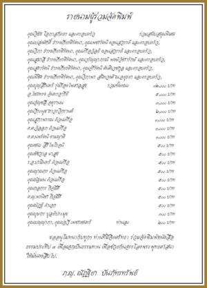 รายนามผู้ร่วมจัดพิมพ์หนังสือธรมประทีป ๙
