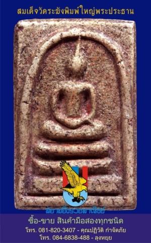 สมเด็จวัดระฆังพิมพ์ใหญ่พระประธาน(ด้านหน้า)