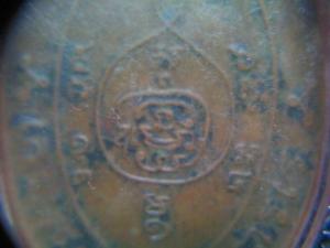 เหรียญพ่อแก่ ปู่ฤาษี