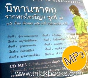 MP3 นิทานชาดกจากพระไตรปิฎกชุดที่1