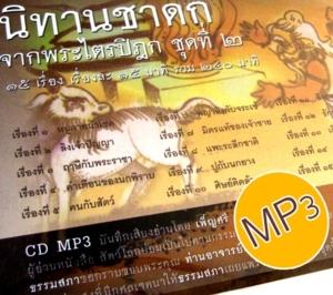 MP3 นิทานชาดกจากพระไตรปิฎกชุดที่2
