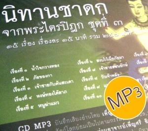 MP3 นิทานชาดกจากพระไตรปิฎกชุดที่3