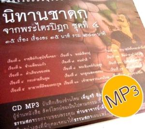 MP3 นิทานชาดกจากพระไตรปิฎกชุดที่4
