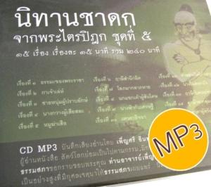 MP3 นิทานชาดกจากพระไตรปิฎกชุดที่5