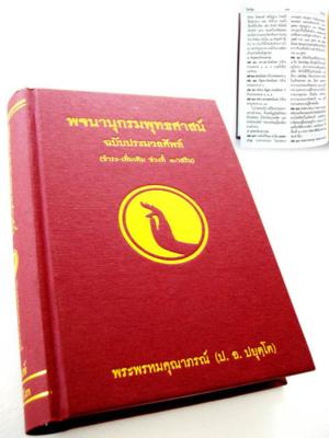Copy of Copy of พจนานุกรมพุทธศาสน์ฉบับประมวลศัพท์พระพรหมคุณาภรณ์