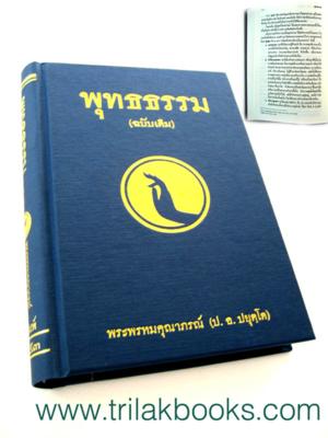 Copy of Copy of พุทธธรรมฉบับเดิมปกแข็งพระพรหมคุณาภรณ์
