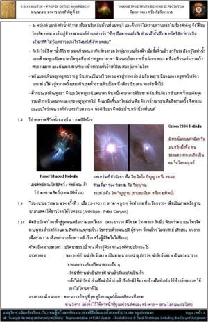 ประวัติส่วนตน หน้า 4