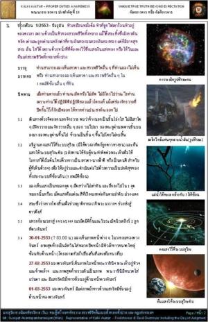 ประวัติส่วนตน หน้า 2