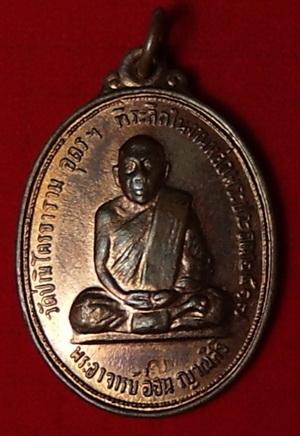เหรียญพระอาจารย์อ่อน รุ่นแรก