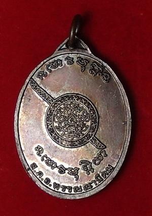 เหรียญหลวงปู่บุญหนา สภ.ต.พรรณานิคม