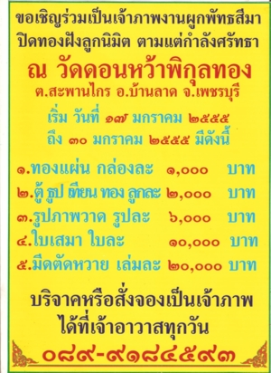 เชิญชวนร่วมกันทำบุญที่วัดดอนหว้า(พิกุลทอง)จ.เพชรบุรี