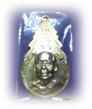 เหรียญของขวัญวันเกิด หลวงพ่อฤาษีลิงดำ วัดท่าซุง จ.อุทัยธานี