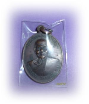 เหรียญที่ระลึกฉลองหุ่นขี้ผึ้ง หลวงพ่อปาน วัดบางนมโค จ.อยุธยา ปี 2542 หลังหลวงพ่อฤาษีลิงดำ