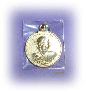 เหรียญหลวงพ่อฤาษีลิงดำ สามัคคีมีสุข ด้านหลังสมเด็จพระเจ้าตากสินมหาราช กูผู้ชนะ