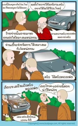 พระกับรถยนต์