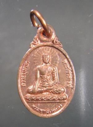 เหรียญพุทธเมตตา(เยือนอินเดีย) 300บาท