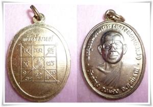 เหรียญทำน้ำมนต์ หลวงพ่อฤาษีลิงดำ วัดท่าซุง เนื้อโลหะชุบทอง รุ่นแรก ปี๒๕๓๒